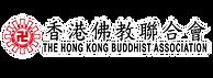 香港佛教聯合會.png