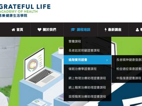 【網站新功能】課程平台搬新家!更支援多種付款方式💳
