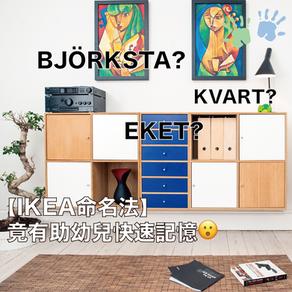 IKEA命名法竟有助幼兒快速記憶