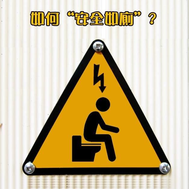 如何安全如廁?照顧有不同程度如廁問題的病患者