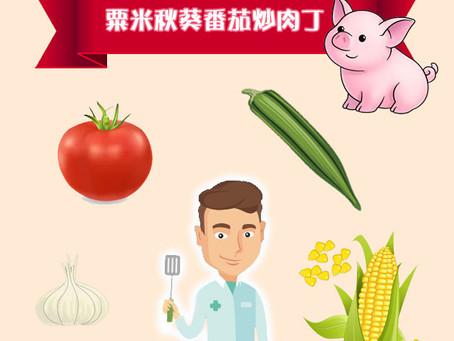 食得健康D - 註冊營養師推薦簡易食譜