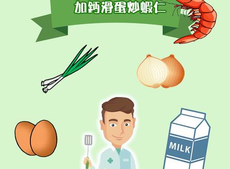 註冊營養師推薦 - 老友記簡易食譜