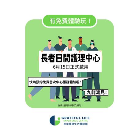 【免費體驗】長者日間護理中心服務