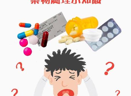 藥物處理小知識
