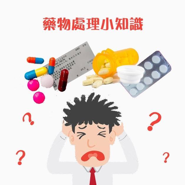 病患者或照顧者對藥物處理知識