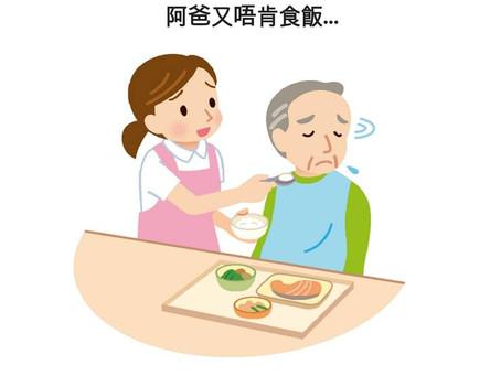 面對患病的親人會發脾氣而不願意進食,點算好呢?
