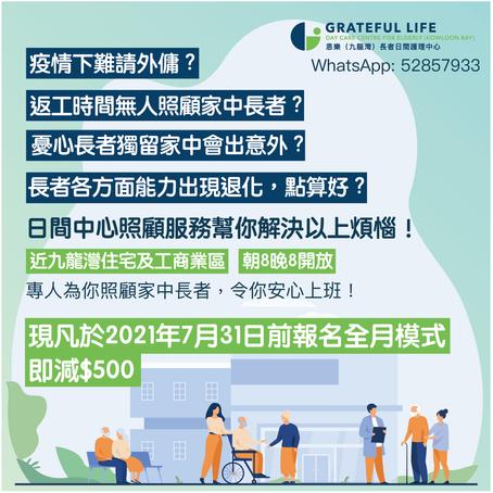 【07/2021優惠】中心服務5折優惠起,同時即減$500!