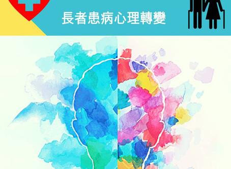 長期病患的長者心理轉變知多少?