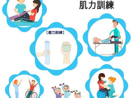 回家復康,自己做唔到做肌力訓練?