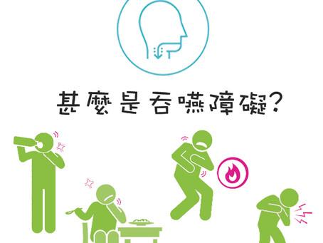 言語治療 資訊 - 什麼是 吞嚥障礙?
