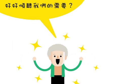 家中長者患上嚴重疾病後的溝通變得困難重重?