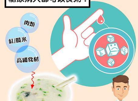 糖尿病人都可以食粥?📷🤔