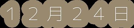 12月24日ロゴ.png