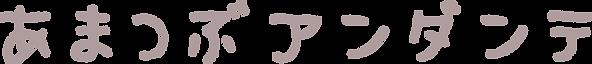 logo_amatsubu.png