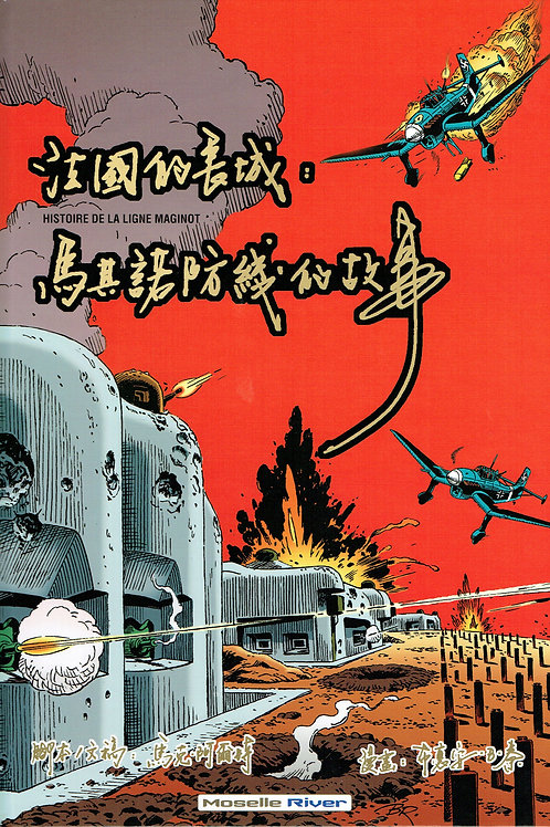 History of the Maginot line [CHINESE]