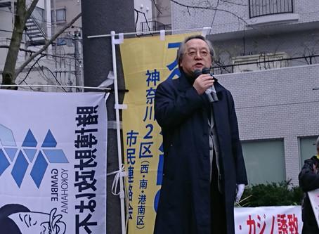 2月16日、小林節共同代表が蒔田公園で行われた集会「市民アクション」に参加し、連帯の挨拶を行いました。