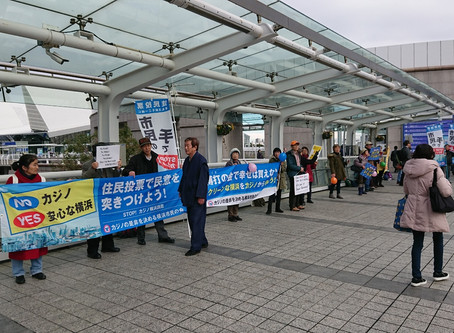 1月29、30日、IR(統合型リゾート)産業展示会がパシフィコ横浜で行われました。