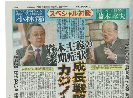 日刊ゲンダイ(2/27発行)で小林節共同代表と藤木会長(横浜港ハーバーリゾート協会)が対談。
