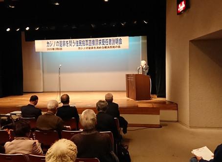 2月6日、受任者説明会が健康福祉センターで開催されました。