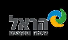 לוגו הראל.png