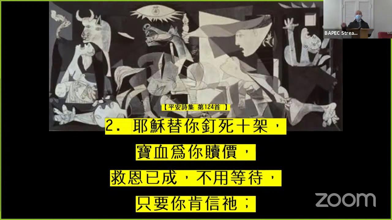 12/20/2020 (福音主日) 灣區平安福音堂網上崇拜