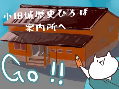 まるわかり!『小田城跡歴史広場』