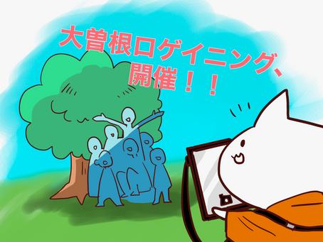 大曽根ロゲイニング、開催!