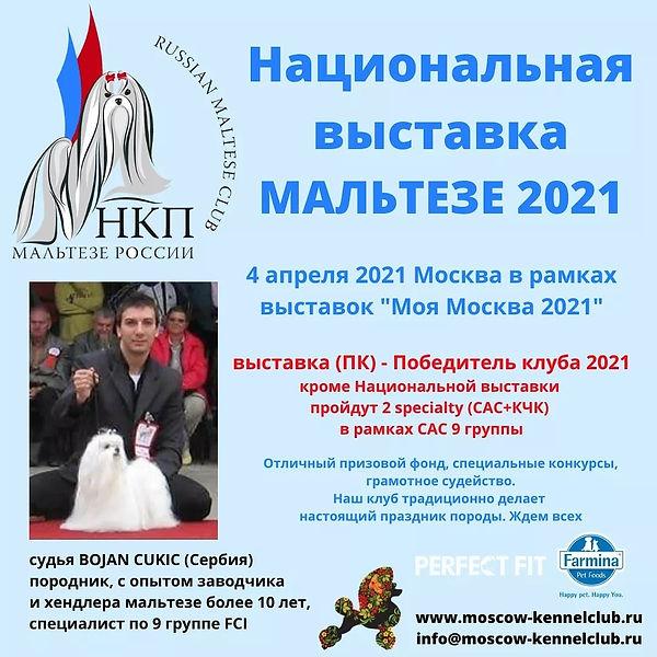 Malt-2021.jpg
