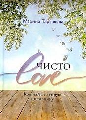Marina_Targakova__Chisto_Love.jpg