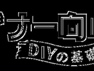 初心向けの「DIYの基礎」動画始めました〜