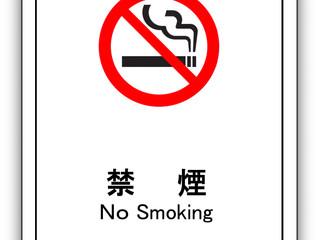 受動喫煙の防止等に関する条例の改正