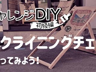 DIYのステップアップ!リクライニングチェアを作ってみよう!【チャレンジDIY】