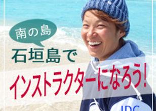 idc_ishigaki.jpg