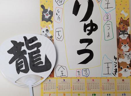 習字教室無料体験