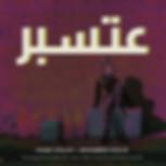 Tesber Rappit Cover.jpg