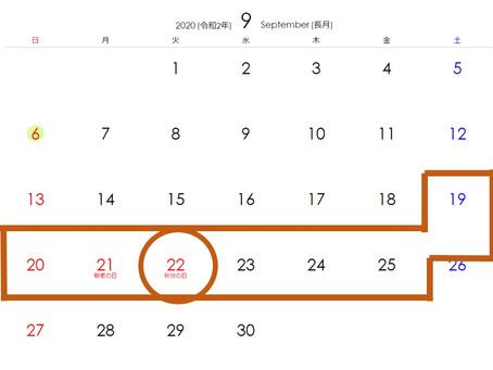秋のお彼岸 何日から何日までか。
