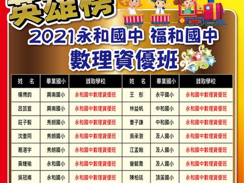 """2021 """"永和/福和""""國中數理資優班錄取榜單"""