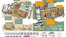11/7.8 YOSHIDAの家 予約制完成見学会