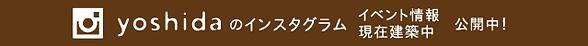 yoshidaのインスタグラム見出し
