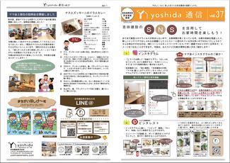 Yoshida通信Vol.37