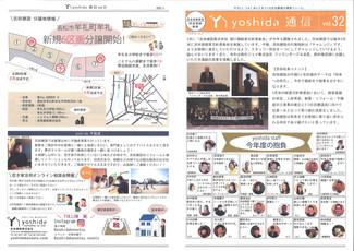 Yoshida通信Vol.32