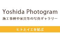Yoshida Photogram banner@2x.png