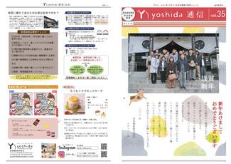 Yoshida通信Vol.35