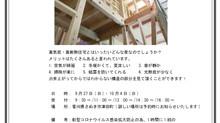 9/27・10/4冬あたたかく、夏すずしい家完全予約制構造見学会