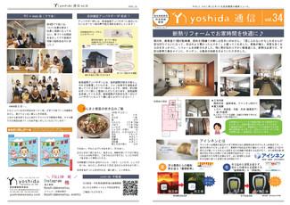 Yoshida通信Vol.34