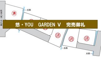 悠・You  GARDEN Ⅴ 完売御礼!
