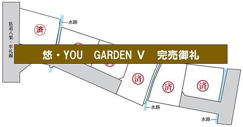 4.分譲地完売御礼.png