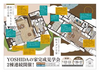 YOSHIDAの家 予約制完成見学会2棟連続開催!