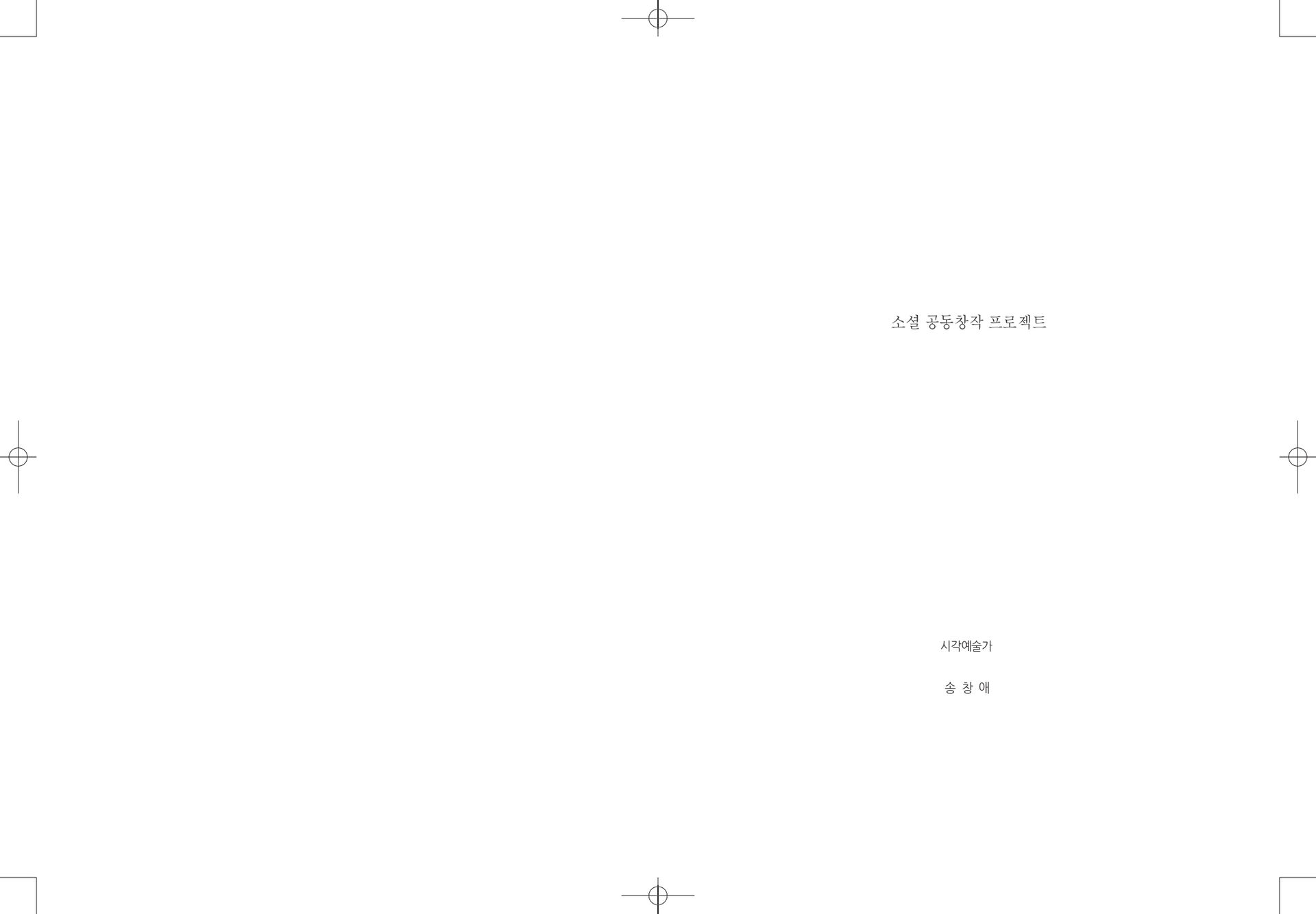 2014~2017 천개의 눈물 & 천개의 일상 (내지)-압축됨_page-
