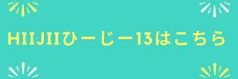 Hiijii13はこちら.png